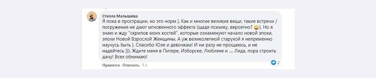 """Отзывы на группу """"Новые взрослые женщины"""""""