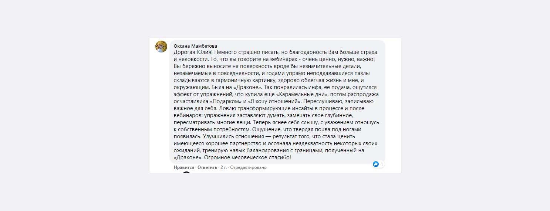 Отзывы на тренинги Юлии Рублевой